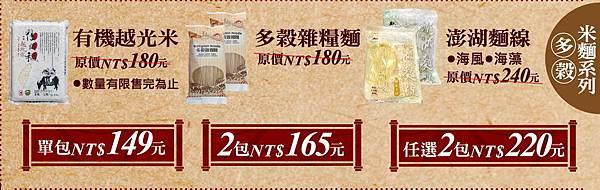 2018-中元節DM各品項-多穀米麵系列-01.jpg