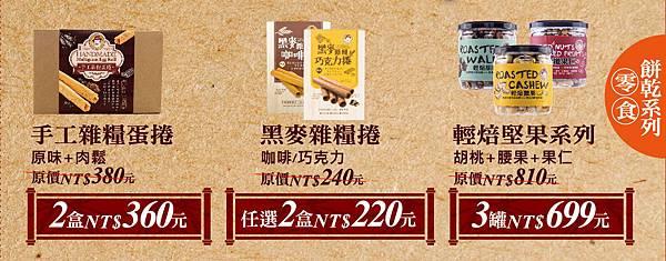 2018-中元節DM各品項-零食餅乾系列.jpg