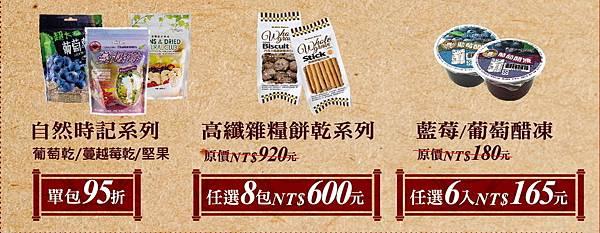 2018-中元節DM各品項-零食餅乾系列-02.jpg