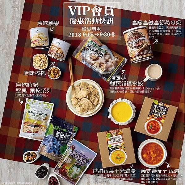 2018馬可先生_9月VIP會員優惠宣傳海報-01.jpg