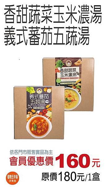 2018馬可先生_9月VIP會員優惠宣傳海報-義式番茄五蔬湯.jpg