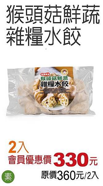 2018馬可先生_9月VIP會員優惠宣傳海報-猴頭菇雜糧水餃.jpg