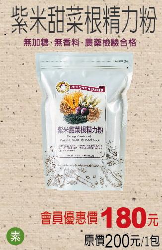 10710_馬可先生VIP會員優惠快訊-紫米甜菜根精力粉.jpg