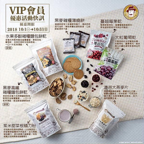 10710_馬可先生VIP會員優惠快訊 (1).jpg