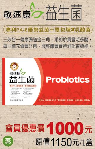 10711_馬可先生VIP會員專屬優惠-敏速康益生菌.png