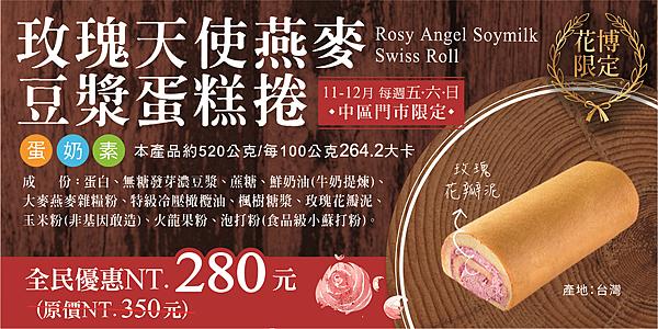 2018-馬可先生-台中花博限定發售-玫瑰天使燕麥豆漿蛋糕捲.png
