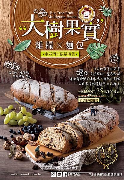 2018-馬可先生-台中花博限定發售-大樹果實雜糧麵包-EDM.jpg
