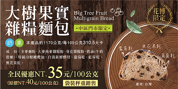 2018-馬可先生-台中花博限定發售-大樹果實雜糧麵包.png