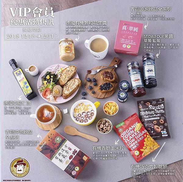 201812-馬可先生12月VIP會員優惠快訊.jpg