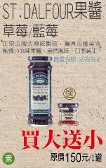 201812-馬可先生12月VIP會員優惠快訊-法國進口聖桃園果醬.png