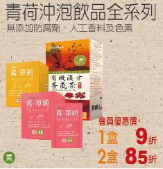 201812-馬可先生12月VIP會員優惠快訊-青荷沖泡飲品全系列.png