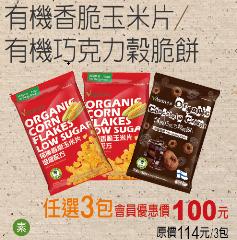 201812-馬可先生12月VIP會員優惠快訊-有機香脆玉米片%26;有機巧克力股脆餅.png