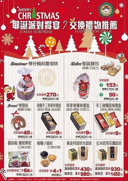 201812-馬可先生聖誕節限定發售商品-優惠介紹02.jpg