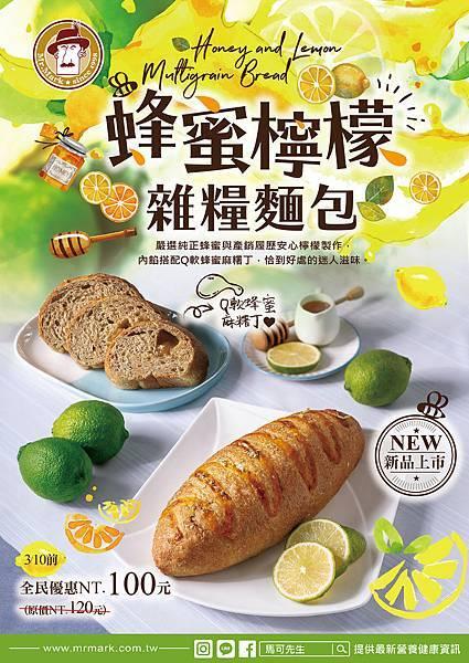 20190216檸檬蜂蜜雜糧麵包-A4DM.jpg