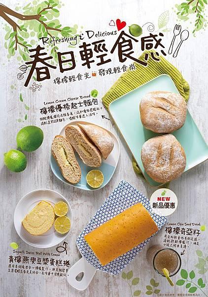 108.2_春季輕食感-門市海報%26;線上DM(網路版).jpg