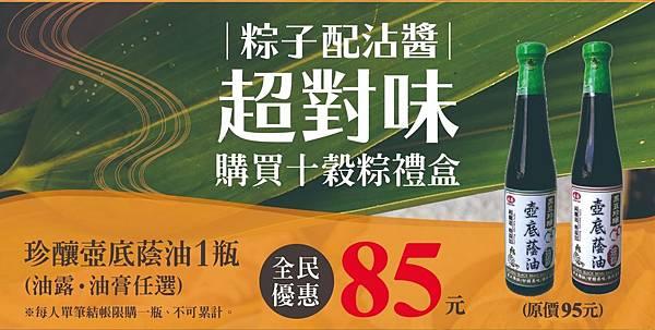 2019_紅藜薑黃蕈菇木耳十穀粽_購買指定組可加購優惠油膏組_.jpg