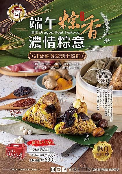 20190415端午粽香‧濃情粽意-海報59x84cm (1).jpg