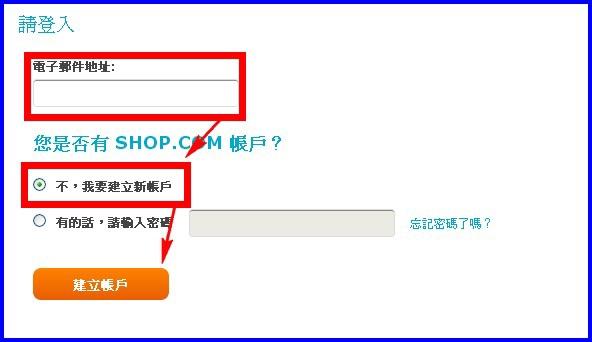 SHOP.COM註冊1