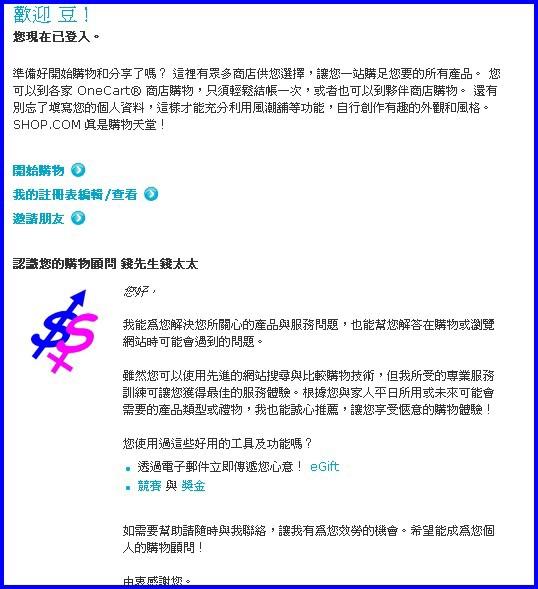 SHOP.COM註冊3
