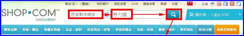 SHOP.COM購物1