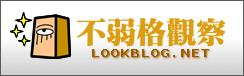 不弱格觀察 - LookBlog.net