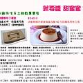 臺北市庇護工場就要醬甜蜜寵媽咪-北歐傳統焦糖烤布丁