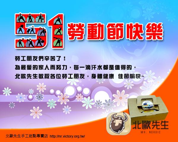 2012年勞工節_賀卡