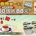 樂天市場-北歐先生焦糖烤布丁-讓【我爸爸】甜一下【588】禮盒/2盒12入(含運)