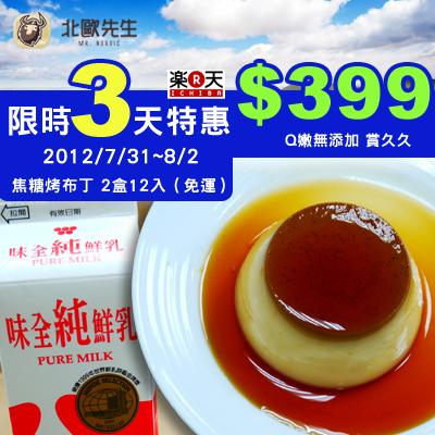北歐先生焦糖烤布丁-限時3天樂天特惠-2盒12入賞久久(免運)