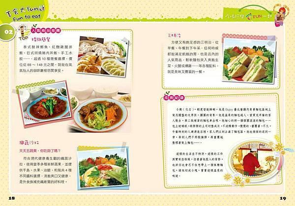 Enjoy 臺北餐廳