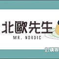 北歐先生手工甜點專賣店-招牌