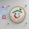 台北市政府勞工局輔導庇護工場
