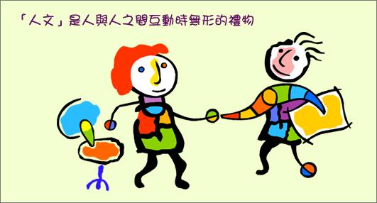 「人文」是人與人之間互動時無形的禮物