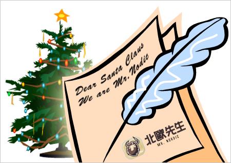 北歐先生仰望中的笑臉:給聖誕老公公的一封信