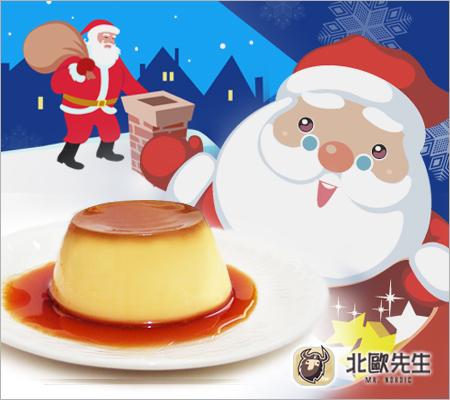 「北歐先生焦糖烤布丁」與「聖誕老人」