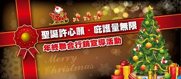 臺北市勞工局2012「聖誕許心願,庇護量無限」