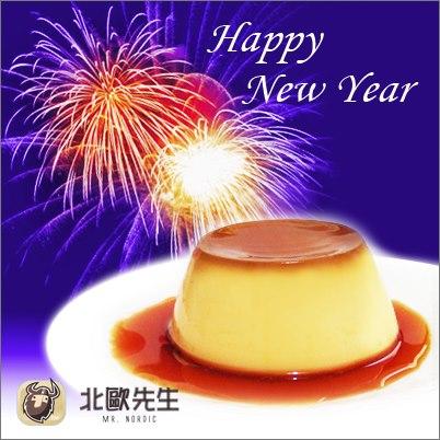 北歐先生祝大家2013新年健康快樂