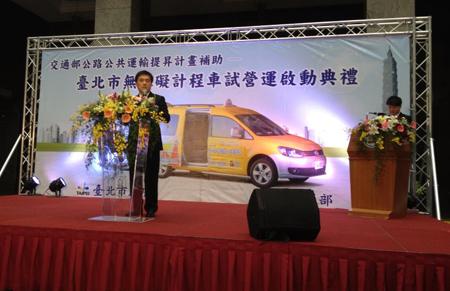 台北市政府與交通部5日共同舉行無障礙計程車試營運啟動典禮