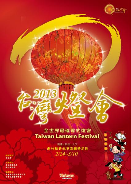 2013台灣燈會-海報