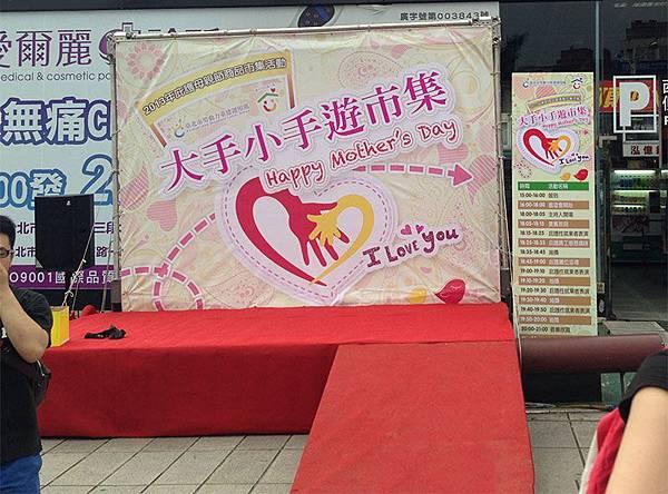 北市庇護工場「2013母親節商品宣導暨市集活動」舞台