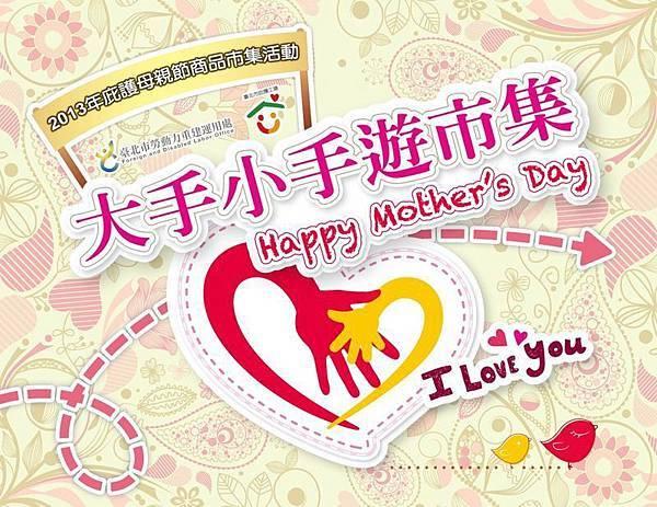 北市庇護工場「2013母親節商品宣導暨市集活動」舞台海報