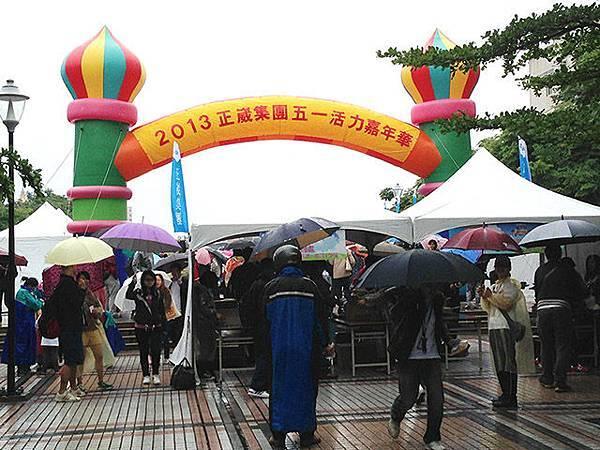 「2013正崴集團五一活力嘉年華」入口。