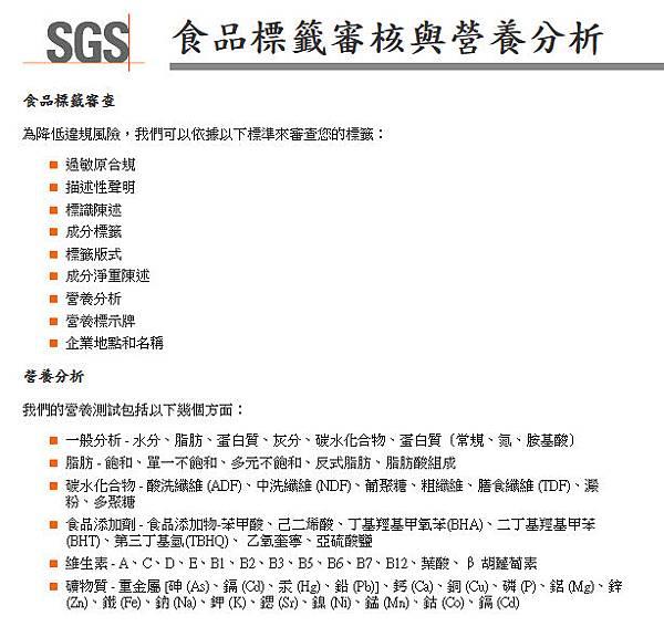SGS 台灣 - 食品標籤審核與營養分析內容