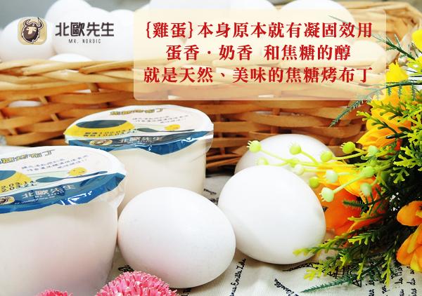 「雞蛋」本身原本就有凝固效用,蛋香奶香和焦糖的醇,就是天然美味北歐先生手工焦糖烤布丁。