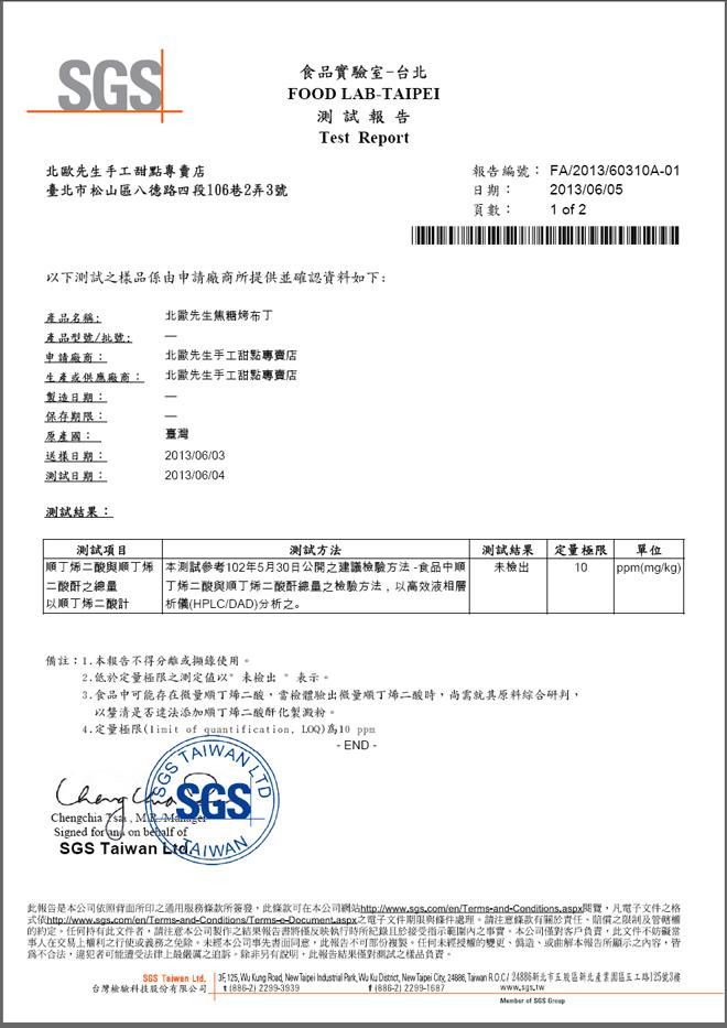 北歐先生焦糖烤布丁「SGS檢驗報告」2-1
