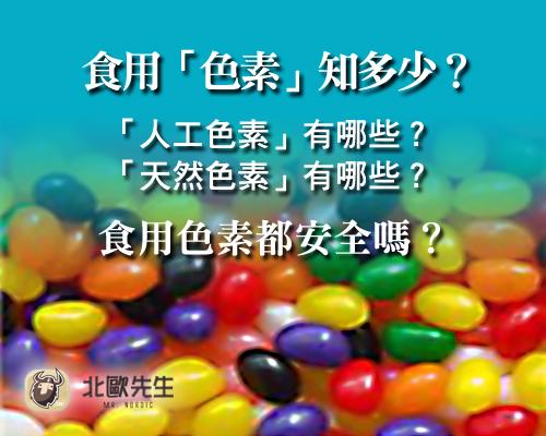 食用「色素」知多少?