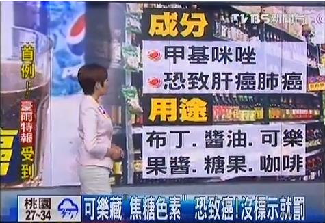 TVBS-可樂藏「焦糖色素」恐致癌 沒標示就罰