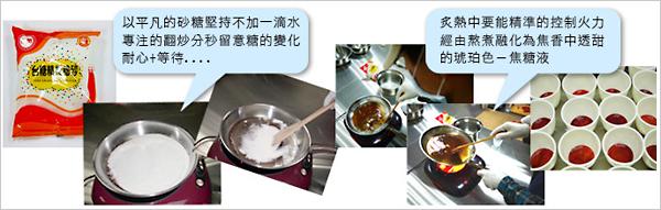 「北歐先生焦糖烤布丁」使用細火慢熬,手工翻炒而成的琥珀色「焦糖液」