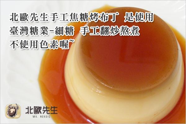 北歐先生手工焦糖烤布丁 是使用 臺灣糖業-細糖 手工翻炒熬煮 不使用色素喔~