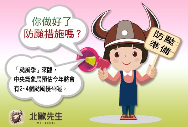 「北歐先生」小丁妹:每年七月至九月是颱風季節,你做好防颱措施了嗎?